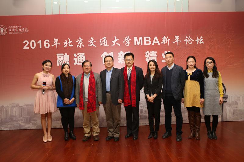 6.北京交通大学mba教育中心:北京交通大学mba教育中心是什么机构